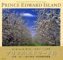 Prince Edward Island 世界一美しい島の物語  吉村和敏写真集