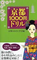 京都1000問ドリル