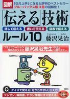 図解「伝える」技術ルール10 話して伝える 書いて伝える 図表で伝える  コミュニケーション技術のカリスマ藤沢晃治先生の誌上公開セミナー