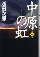 中原の虹 第1巻 <br />