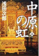 中原の虹 第2巻