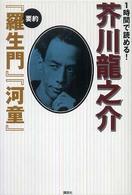 1時間で読める!芥川龍之介 要約「羅生門」「河童」