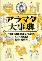 アラマタ大事典 THE ENCYCLOPEDIA ARAMATA
