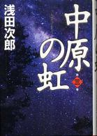 中原の虹〈第3巻〉