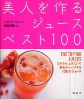 美人を作るジュースベスト100 ミネラル、ビタミンで美をチャージする100のジュース