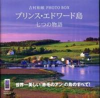 プリンス・エドワード島七つの物語 吉村和敏photo box 講談社art box