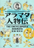 アラマタ人物伝 THE ENCYCLOPEDIA ARAMATA