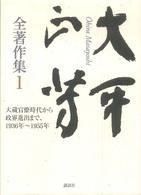 大蔵官僚時代から政界進出まで、1936年?1955年 大平正芳全著作集
