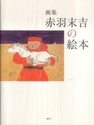赤羽末吉の絵本 画集