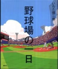 野球場の一日 講談社の創作絵本