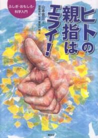 ヒトの親指はエライ! ふしぎ・おもしろ・科学入門
