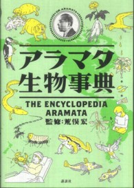 アラマタ生物事典 THE ENCYCLOPEDIA ARAMATA
