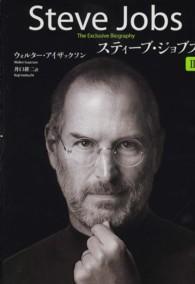 スティーブ・ジョブズ Ⅱ Steve Jobs