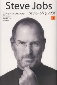 スティーブ・ジョブズ I Steve Jobs