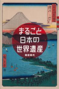 まるごと日本の世界遺産 世の中への扉  文化