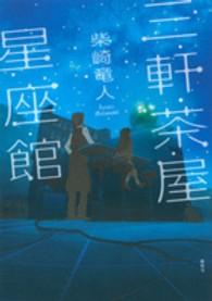 三軒茶屋星座館 Sangenjaya planetarium