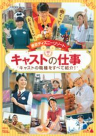 東京ディズニーリゾートキャストの仕事 働くって、おもしろい!. キャストの職種をすべて紹介!