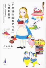 『不思議の国のアリス』の分析哲学