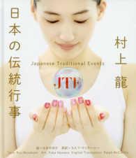 日本の伝統行事