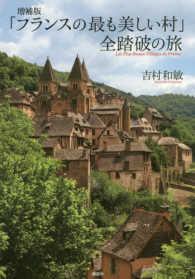 「フランスの最も美しい村」全踏破の旅