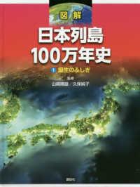 図解日本列島100万年史 1 誕生のふしぎ