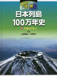 図解日本列島100万年史 2 大地のひみつ