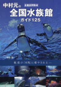 中村元の全国水族館ガイド125 全館訪問取材