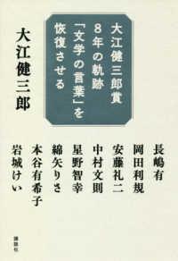 大江健三郎賞8年の軌跡「文学の言葉」を恢復させる