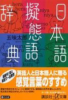 日本語擬態語辞典 講談社+α文庫