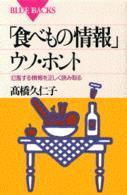 「食べもの情報」ウソ・ホント 氾濫する情報を正しく読み取る ブルーバックス