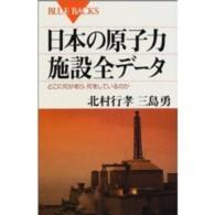 日本の原子力施設全データ どこに何があり、何をしているのか ブルーバックス ; B-1345