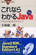 これならわかるJAVA 作りながら覚えるプログラミングCD-ROM付 ブルーバックス ; B-1399