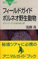 フィールドガイドボルネオ野生動物 オランウータンの森の紳士録 ブルーバックス