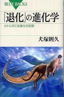 「退化」の進化学 ヒトにのこる進化の足跡 ブルーバックス
