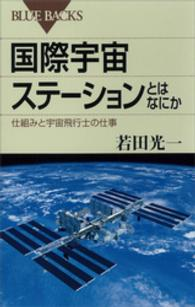 国際宇宙ステーションとはなにか : 仕組みと宇宙飛行士の仕事 ブルーバックス B-1628