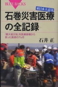 東日本大震災石巻災害医療の全記録 「最大被災地」を医療崩壊から救った医師の7ヵ月