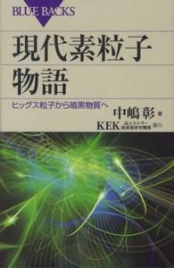 現代素粒子物語 ヒッグス粒子から暗黒物質へ ブルーバックス ; B-1776