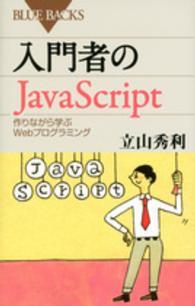 入門者のJavaScript 作りながら学ぶWebプログラミング ブルーバックス ; B-1850