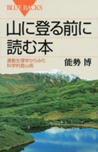 山に登る前に読む本 運動生理学からみた科学的登山術 ブルーバックス