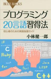 プログラミング20言語習得法 初心者のための実践独習ガイド ブルーバックス ; B-1881