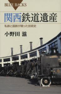 関西鉄道遺産 私鉄と国鉄が競った技術史 ブルーバックス