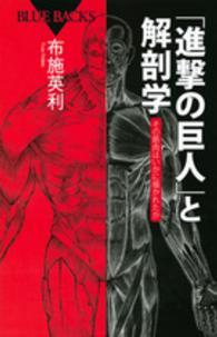 「進撃の巨人」と解剖学 その筋肉はいかに描かれたか ブルーバックス