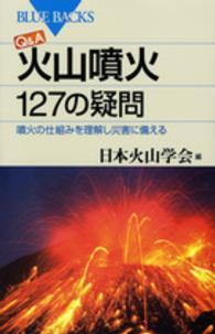 Q&A火山噴火127の疑問 噴火の仕組みを理解し災害に備える ブルーバックス