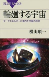 輪廻する宇宙 ダークエネルギーに満ちた宇宙の将来 ブルーバックス
