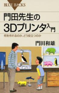 門田先生の3Dプリンタ入門 何を作れるのか、どう役立つのか ブルーバックス