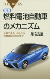 図解・燃料電池自動車のメカニズム 水素で走るしくみから自動運転の未来まで ブルーバックス