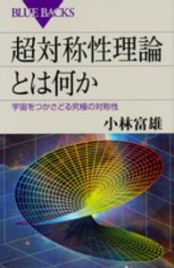 超対称性理論とは何か 宇宙をつかさどる究極の対称性 ブルーバックス