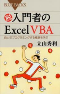 脱入門者のExcel VBA 自力でプログラミングする極意を学ぶ ブルーバックス ; B-1962