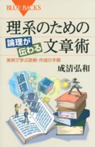 理系のための論理が伝わる文章術 実例で学ぶ読解・作成の手順