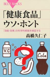 「健康食品」ウソ・ホント 「効能・効果」の科学的根拠を検証する ブルーバックス